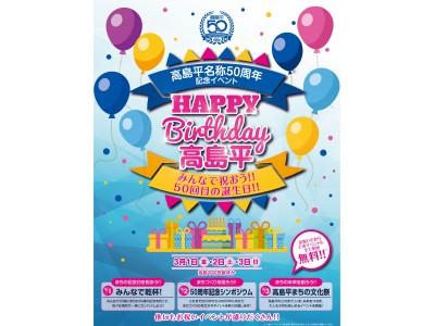 <高島平名称50周年 記念イベント>「HAPPY BIRTHDAY 高島平」開催!2019年3月1日(金)~3月3日(日)高島平地域 各所~3月2日(土)には、「UR高島平団地ツアー」も開催!!~