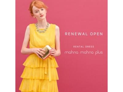レンタルドレス「マナマナ プラス」がオンラインショップのリニューアルを記念して総額100万円超の豪華キャンペーンを実施!