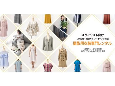 関西エリアで最大級の撮影衣装レンタル専門店「マナマナWEST」ホームページがリニューアル!