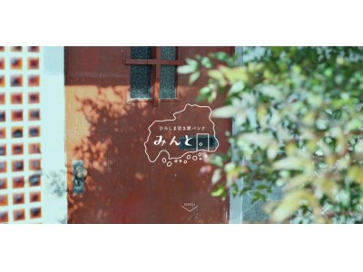 広島県内の空き家情報を一つにまとめました。ひろしま空き家バンクウェブサイト「みんと。」を本日開設!