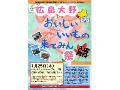 ひろしまブランドショップTAUで「広島大野おいしい いいもの 来てみん祭」を開催します!