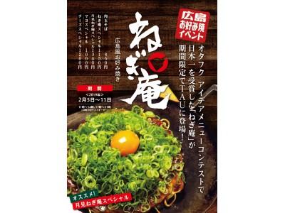 オタフクアイデアメニューコンテストで日本一の受賞歴のあるお好み焼店!「ねぎ庵」がTAUに初登場!