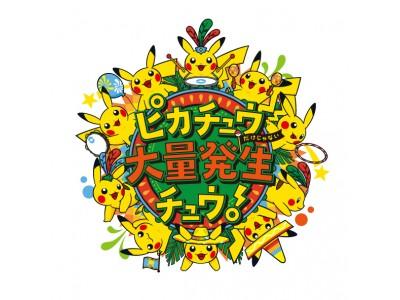 1,500匹以上のピカチュウとともに横浜の夏を盛り上げよう!