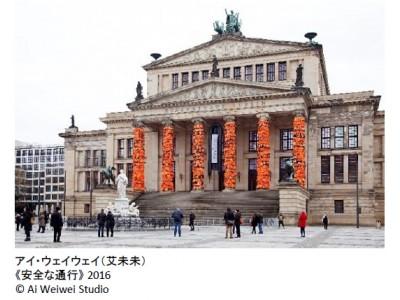 【ヨコハマトリエンナーレ2017見どころ発表】横浜美術館に大規模なインスタレーション/横浜赤レンガ倉庫1号館では「横浜」をテーマに新作も