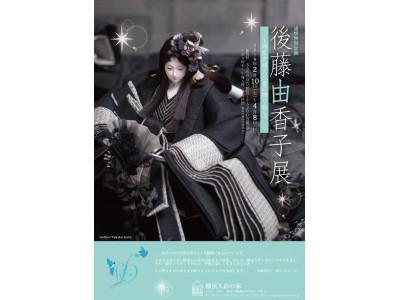 横浜人形の家にて、女性の幸せを願う、後藤由香子の愛情溢れる世界を紹介します。