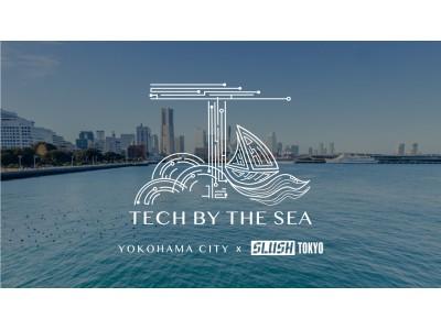 Slush Tokyo × 横浜市 開港の地でイノベーションの最前線を感じるイベント開催!