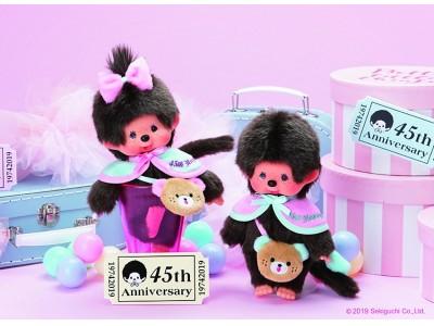 発売45周年を記念してモンチッチが横浜人形の家に大集合!