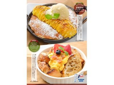 オリジナルパンケーキハウス 秋の期間限定「安納芋のパンケーキ」を絶賛販売中!!