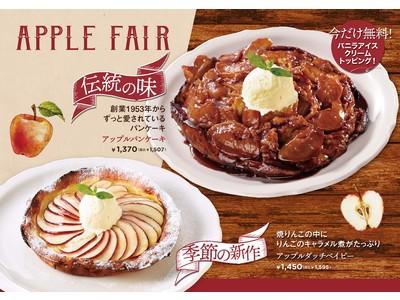 オリジナルパンケーキハウスが旬の国産りんごを贅沢に使用した「アップルフェア」を2021年10月1日(金)より開催