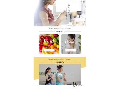 7/20より、女性向け新サイトをオープン