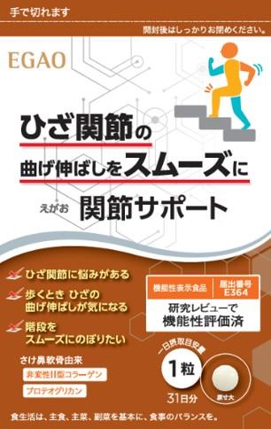6/1機能性表示食品『えがお 関節サポート』新発売