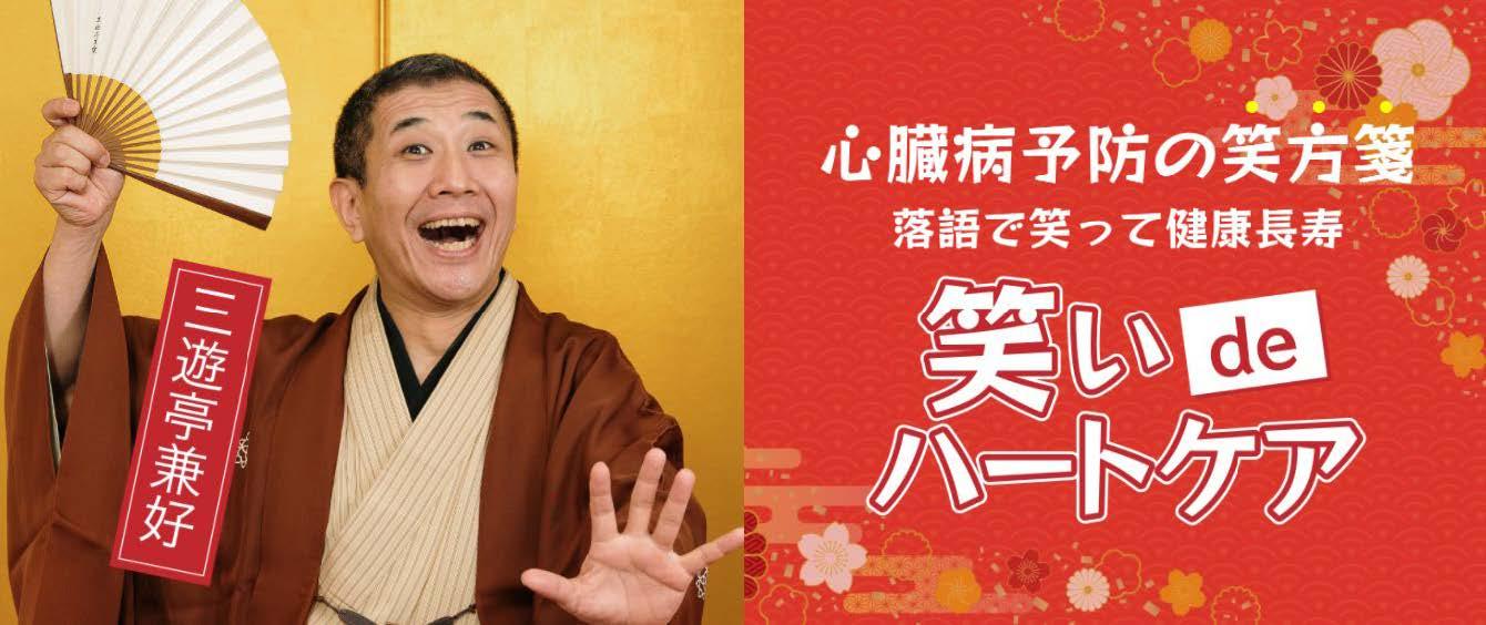笑いがカギ!いまからできる心臓病予防!笑いde ハートケア創作落語を発表!~ウェブページを9月21日(月・祝)敬老の日より公開~