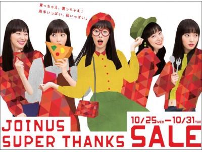 買っちゃえ、買っちゃえ!両手いっぱい、秋いっぱい。『ジョイナス スーパーサンクスセール』開催!10月25日(水)~10月31日(火)