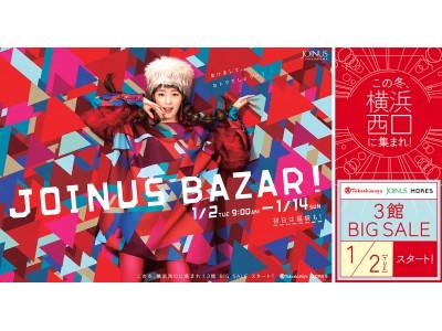 この冬、横浜西口に集まれ!3館 BIG SALEスタート!JOINUS BAZAR!