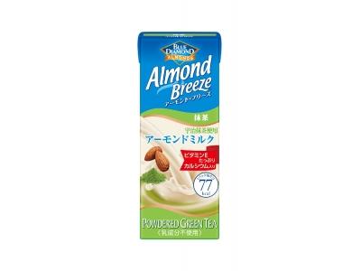 アーモンドから作ったヘルシーでおいしいアーモンドミルクの「アーモンドブリーズ」から2商品を新発売!