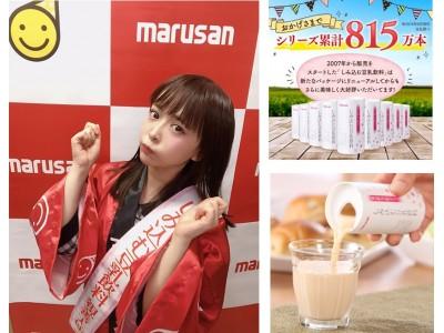 トレンドプロデューサー「平松可奈子さん」を女性にキレイを届ける「しみ込む豆乳飲料」親善大使に任命!