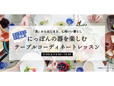 ONE LIFE LAB × オレンジページ × るるぶ&more.  『にっぽんの器を楽しむテーブルコーディネートレッスン』開催