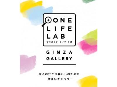シングルライフをより豊かにする情報や、暮らしにまつわる+ONEを体感できる「『+ONE LIFE LAB』銀座ギャラリー」4月28日(土)グランドオープン