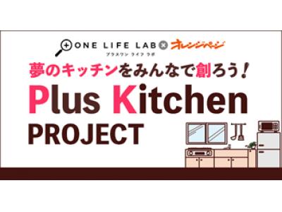 夢のキッチンをみんなで創ろう!「Plus Kitchen PROJECT」「+ONE LIFE LAB」×『オレンジページ』によるオリジナルキッチン開発