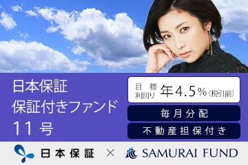 新商品 『【利回り4.5% × 毎月分配 × 不動産担保】日本保証 保証付きファンド11号』を公開