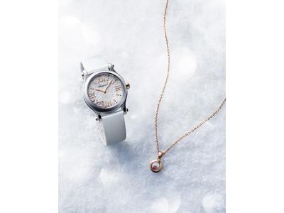 【Chopard】11月21日(土)より「ショパール クリスマス リミテッド エディション」を販売