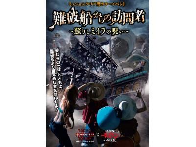 「東京ワンピースタワー」にミイラが大量発生!?「オバケン」プロデュースの史上初ホラーイベント、12月に開催!