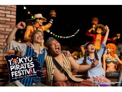 夏のイベント「TOKYO PIRATES FESTIVAL」2017年7月22日スタート!!