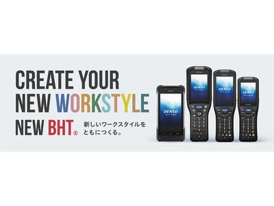 デンソーウェーブ、人手不足で悩む物流・小売業界の作業効率向上に向けた新型業務用ハンディー端末「BHTシリーズ」4機種を連続発売