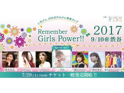 小児・AYA世代のがん患者支援、疾患啓発、研究支援のためのチャリティーライブ。第2回目となる「Remember Girls Power !! 2017」を9月10日(日)に開催