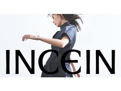 働く女性を後押しするオーダーウェアを提供 FABRIC TOKYO初のレディース向けブランド「INCEIN」本日9月2日より展開開始
