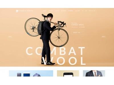 オンライン発のオーダーファッションレーベルLaFabricが『Fabric Tokyo』にリニューアル。商品陳列も購入もないスタイルのお店を銀座にオープン。