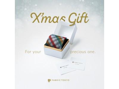 """クリスマスプレゼントに悩む全ての女性へ。メンズウェア・FABRIC TOKYOより一人三役優秀ギフト""""snow cube""""の販売を開始。"""