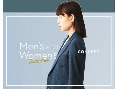 女性のためのメンズオーダースーツ採寸イベント at FABRIC TOKYO表参道、8/25~8/31限定開催。あなたの「着たい」に、メンズという答えも。