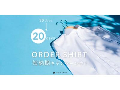 オーダーシャツ今だけ納期短縮!注文から20日でお届け、FABRIC TOKYOより。(2019年8月16~27日のご注文限定)
