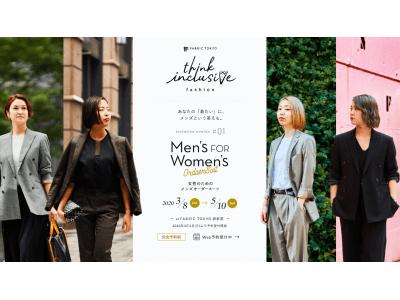"""好評につき関西でも同時開催決定。FABRIC TOKYOが性別を""""包括(=インクルーシブ)""""するプロジェクト""""FABRIC TOKYO think inclusive fashion""""を始動。"""