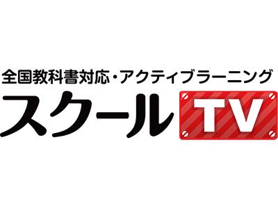 イー・ラーニング研究所、JEO、日本PCサービスがオンライン環境整備へ!オンライン学習教材「スクールTV Plus」と学習用パソコンを近畿の児童養護施設の神戸少年の町、丹生学園に無償提供