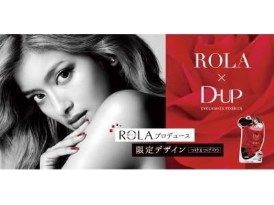 売上No.1 (※1)つけまつげ接着剤ROLAプロデュースの数量限定デザイン第2弾が発売!