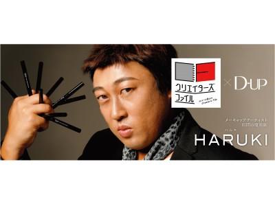 ディーアップ×ロバート秋山のクリエイターズ・ファイル  眉間の魔術師 HARUKI(ハルキ)がディーアップのビューティーアドバイザーに就任!