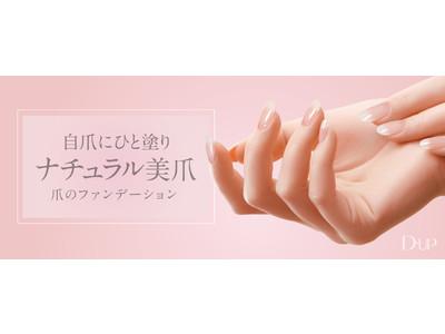 """-マニキュアをしない爪に新習慣-累計販売数140万本突破自爪を美しく見せる """"爪のファンデーション""""新色"""