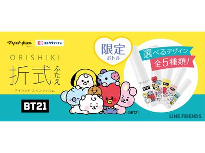 ふたえコスメ『オリシキ』から『BT21』のデザインパッケージが新登場!