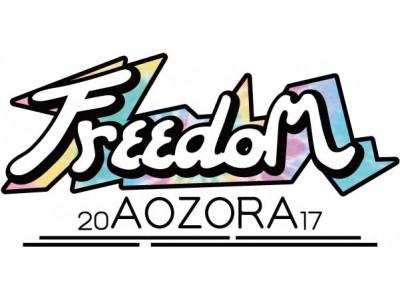 『FREEDOM aozora 2017』淡路島公演追加出演者発表!29日公演にNATURAL WEAPON、30日公演にヤバイTシャツ屋さん、両日にINFINITY16、ATTACKDEMが登場!