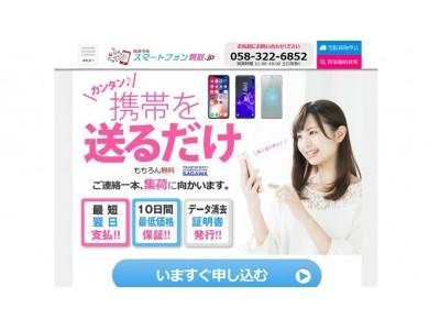 若年層からのスマホ買取需要獲得を目指し自撮りで本人確認を完結する「スマートフォン買取.jp」リニューアル―20代なら、買取価格が20%アップするキャンペーンも同時開催―
