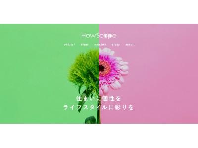 「住」の「当たり前のルール」を変えていくプロジェクト「HowScope」がWEBサイトをリニューアル!