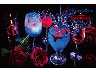 モワ・メーム・モワティエ20周年企画!Moi-meme-Moitie × VAMPIRE CAFEコラボメニュー