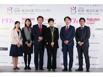 第4回「結婚・婚活メディアカンファレンス」開催 企業・団体のユニークな婚活の取り組みを表彰