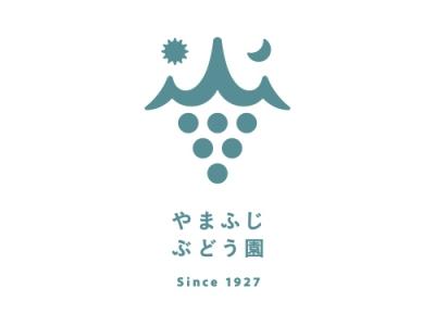 1927年創業のやまふじぶどう園 ...