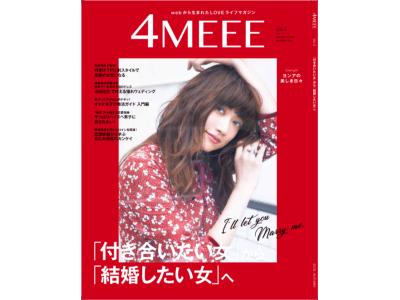 ヨンアさんが表紙!9月28日(金)発売の雑誌4MEEE Vol.3は「婚活バイブル」