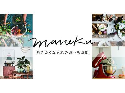 心を豊かにする「おうち時間」やちょっと素敵な暮らしのアイデアを紹介しあうライフスタイルコミュニティメディア『MANEKU(マネク)』が2月1日(月)よりオープン
