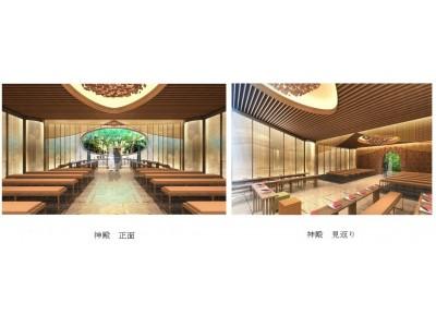 東京の真ん中にいながら、森の中の神殿での神前挙式 独立型 新・神殿「萬寿殿(まんじゅでん)」今秋、誕生