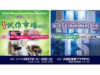 キヤノンマーケティングジャパンが「試作市場2017」に出展。設計製造現場における創造性や生産性を高めるソリューションを展示